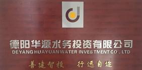 德阳华源水务投资有限公司