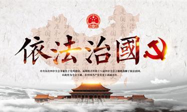 依法治国 建法治中国