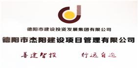 Beplay杰阳建设项目管理有限公司