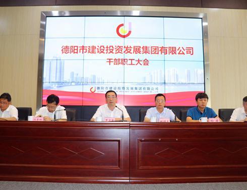 集团公司召开干部职工大会 宣布市委关于集团主要领导调整的决定